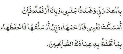 dua before going to sleep 1