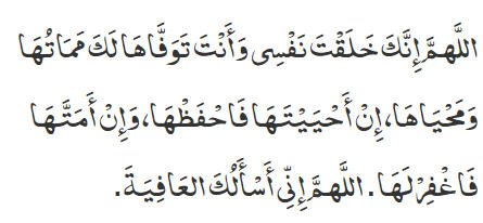 Dua before sleeping 2