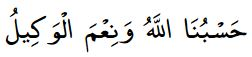 dua when facing problems and difficulties 1