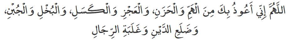 dua when facing problems 2