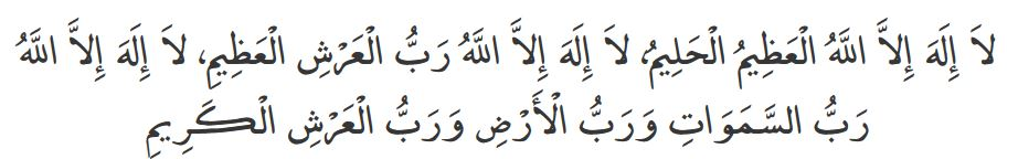 Dua for trouble 3