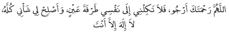 dua for difficulties 4
