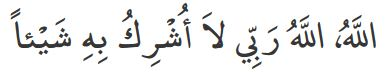 Dua for worry and problems 6