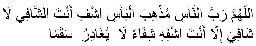dua for sickness from bukhari hadith