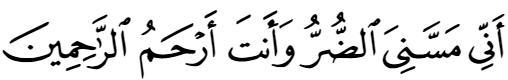 dua when sick prophet ayyub 21:83