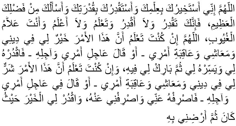 dua for istikhara in arabic with transliteration